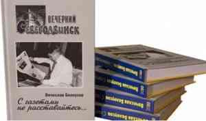 В свет вышла книга Вячеслава Белоусова «С газетами не расставайтесь…»