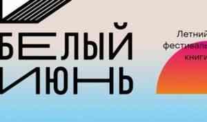 В программу «Белого июня» войдут более 50 бесплатных событий