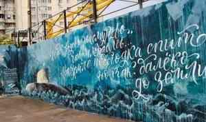 «Я чувствовала очень большую боль»: в Железногорске художники посвятили граффити подлодке «Курск»