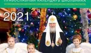 Вышел в свет православный календарь школьника на 2021 год  «Патриарх — детям»