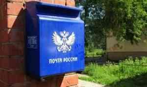 Архангелогородцам предлагают получать посылки на почте без паспорта