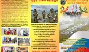 Выпускников САФУ приглашают на военную службу по контракту