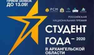 Стартовал приём заявок на региональный конкурс Российской национальной премии «Студент года – 2020» в Архангельской области