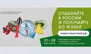 Часть стоимости тура теперь вернут и путешественникам по Архангельской области