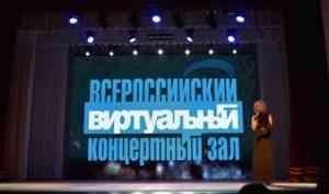 В Архангельской области будут созданы еще два виртуальных концертных зала