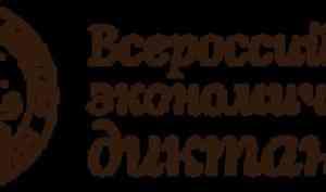 ВСАФУ пройдет Всероссийский экономический диктант