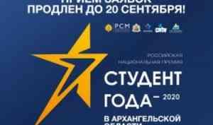 Приём заявок на региональный конкурс Российской национальной премии «Студент года – 2020» продлен до 20 сентября