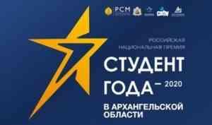 Прием заявок на региональный конкурс «Студент года - 2020» продлен до 20 сентября
