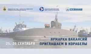 Ярмарка вакансий «Приглашаем в корабелы»