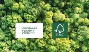 Названы лауреаты премии «Зеленый проект года»