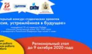Успевай подать заявку на конкурс студенческих проектов «Россия, устремленная в будущее»