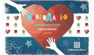 Северян приглашают присоединиться к благотворительному инклюзивному проекту «БлагоДарю»
