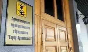Чиновник горадмина объяснил смену статуса перед конкурсом на должность мэра