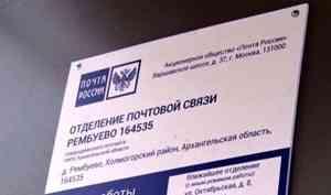 В деревне Рембуево заработало отделение почты