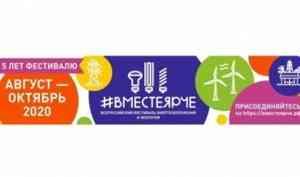 Всероссийский фестиваль #ВместеЯрче – в Архангельске