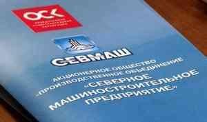 Сегодня в Архангельске открылась ярмарка вакансий в судостроительной отрасли