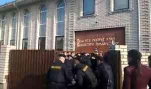 ВАрхангельске сегодня была очередная попытка снести Дом молитвы