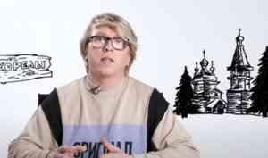 Про «пятихатку», мосточки и Шиес: комик из Архангельска рассказал о культурном коде Севера — видео
