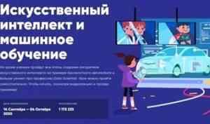 Архангельская область принимает участие во всероссийском образовательном проекте «Урок цифры»