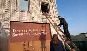 В Архангельске демонтируют часть «Дома молитв», принадлежащего общине баптистов
