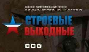 Молодежь Поморья приглашают присоединиться к военно-патриотическому проекту «Строевые выходные»