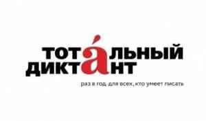 Тотальный диктант ― 2020 в Архангельске: ручка на память за домашний диктант