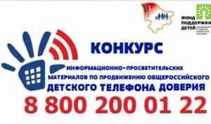 Подведены итоги конкурса информационно-просветительских материалов по продвижению общероссийского детского телефона доверия