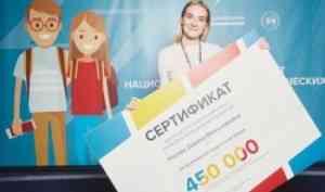 Активисты САФУ выиграли грант на проведение Беломорского форума
