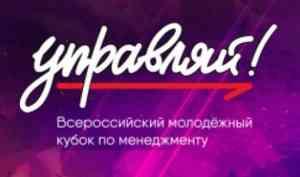 «Точка кипения» САФУ — региональный оператор Кубка «Управляй!»