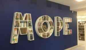 Нацпроект «Культура»: в Северодвинске откроют модельную библиотеку