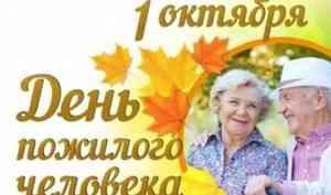 Поздравление Главы МО с днем пожилого человека