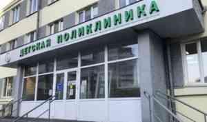 В Архангельской городской детской поликлинике меняется маршрутизация пациентов