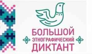 Жителей Архангельской области приглашают на этнографический диктант