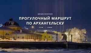 Электронные путеводители поАрхангельску откроют столицу Севера идля гостей, идля хозяев