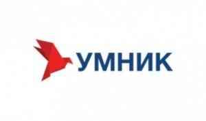 У молодых ученых САФУ есть возможность получить 500 тысяч рублей