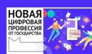 Жители Поморья смогут расширить компетенции в сфере цифровой экономики