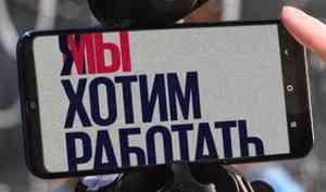 Организаторы ночной жизни Архангельска готовы голыми выйти на пикет во имя дела