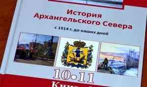 Новый учебник по региональной истории поступает в школы Архангельской области
