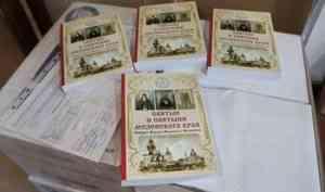 Книгу о подвижниках Мезенского края издали в Нарьян-Марской епархии