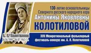 На фестивале имени Антонины Колотиловой будет представлена богатая палитра северного фольклора
