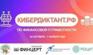 Школьников Поморья и их родителей приглашают к участию в кибердиктанте по финансовой IT-грамотности