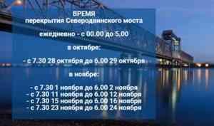 Время перекрытия Северодвинского моста вАрхангельске увеличили на2,5 часа