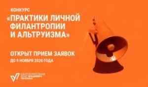 Фонд Владимира Потанина приглашает к участию в конкурсе «Практики личной филантропии и альтруизма»