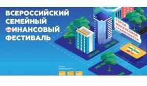 Архангельская область представит свои наработки на Всероссийском семейном финансовом фестивале