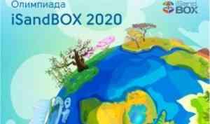 Представители САФУ успешно выступили на первом конкурсе Всероссийской олимпиады iSandBOX