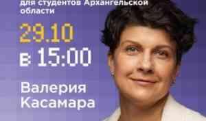 Руководитель олимпиады «Я — профессионал» Валерия Касамара встретится со студентами Архангельской области