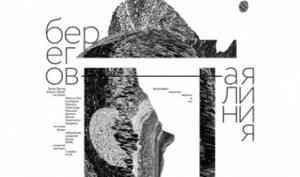 В ноябре в галерее Гостиных дворов откроется российско-норвежская выставка