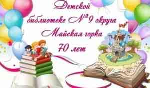 Архангельская библиотека №9 отмечает 70-й день рождения