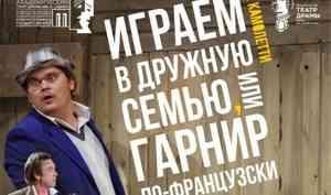 Архангельск принимает артистов из Коми
