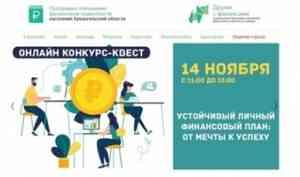 Открыта регистрация на дистанционный конкурс-квест по финансовой грамотности